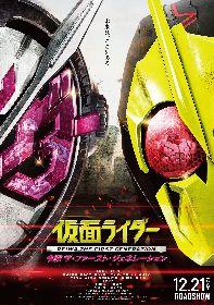 『仮面ライダー 令和 ザ・ファースト・ジェネレーション』予告編に仮面ライダー1型が登場 ポスターには謎のライダーの姿も