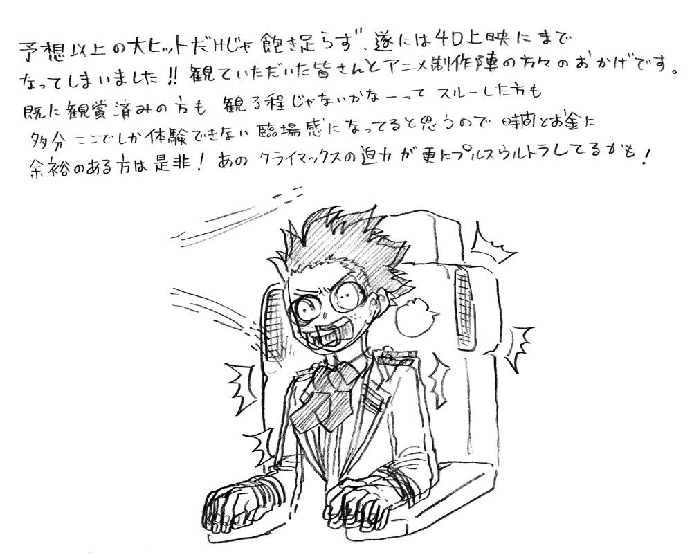 堀越耕平直筆イラスト