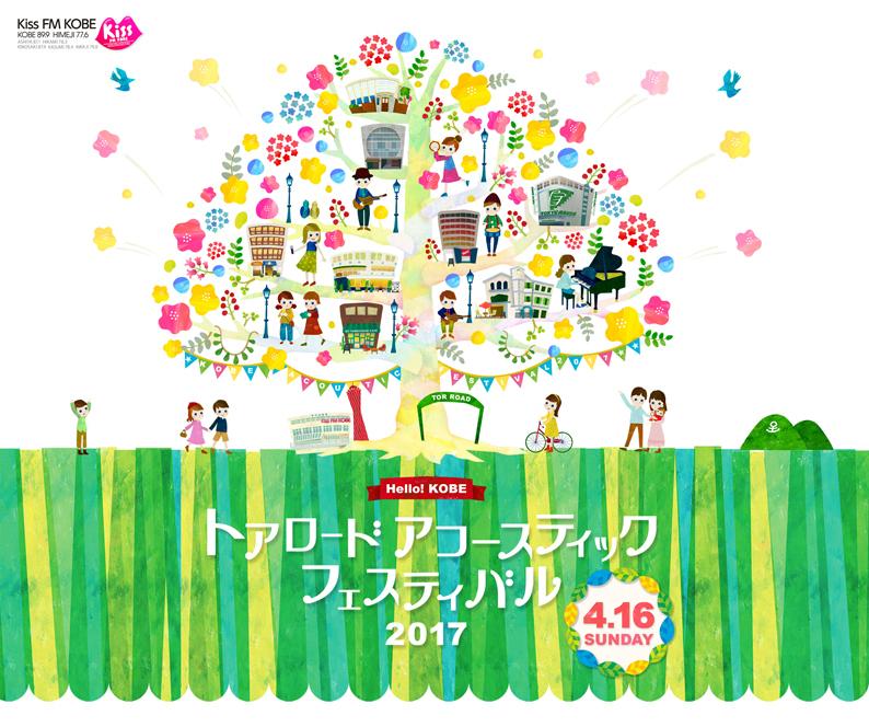 トアロード・アコースティック・フェスティバル2017  Illustration by カジワラタカコ