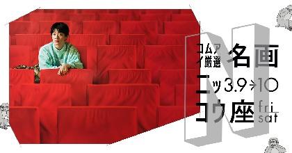 水曜日のカンパネラ、日光で無料映画上映会『名画ニッコウ座』を開催