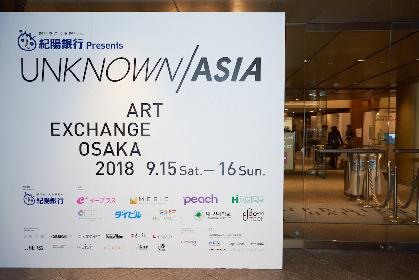 アジアの新世代アートの最前線  『UNKNOWN ASIA』をレポート【FM COCOLO DJ 尾上さとこ編】
