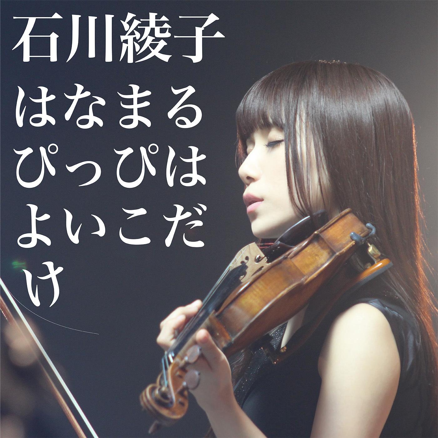 2016年5月25日配信スタート はなまるぴっぴはよいこだけ/石川綾子 iTunes、mora、e-onkyoほか