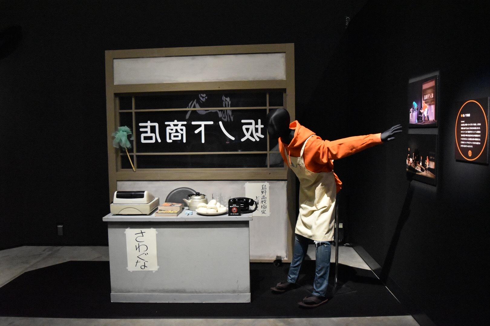 坂ノ下商店
