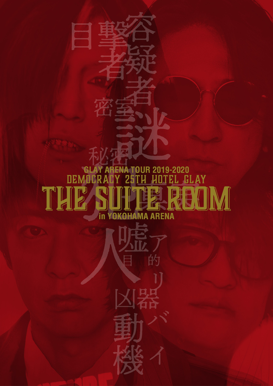 『GLAY ARENA TOUR 2019-2020 DEMOCRACY 25TH HOTEL GLAY THE SUITE ROOM in YOKOHAMA ARENA』