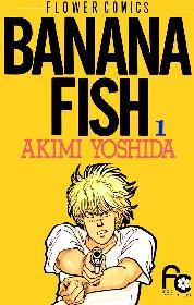 【コラム】不朽の名作『BANANA FISH』、少女漫画で描かれたタフネスとハードボイルド