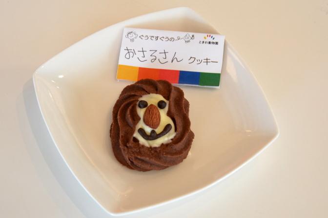 おさるさんクッキー(180円税込)