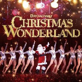 『ブロードウェイ クリスマス・ワンダーランド2019』 クリスマスを彩る名曲ばかりのセットリストとオリジナルグッズを発表