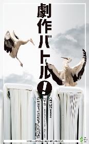 『劇作バトル!』で土田英生がケラリーノ・サンドロヴィッチと対決!