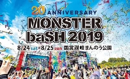 『MONSTER baSH 2019』第2弾でマキシマム ザ ホルモン、WANIMA、UVERworld、氣志團ら12組を発表