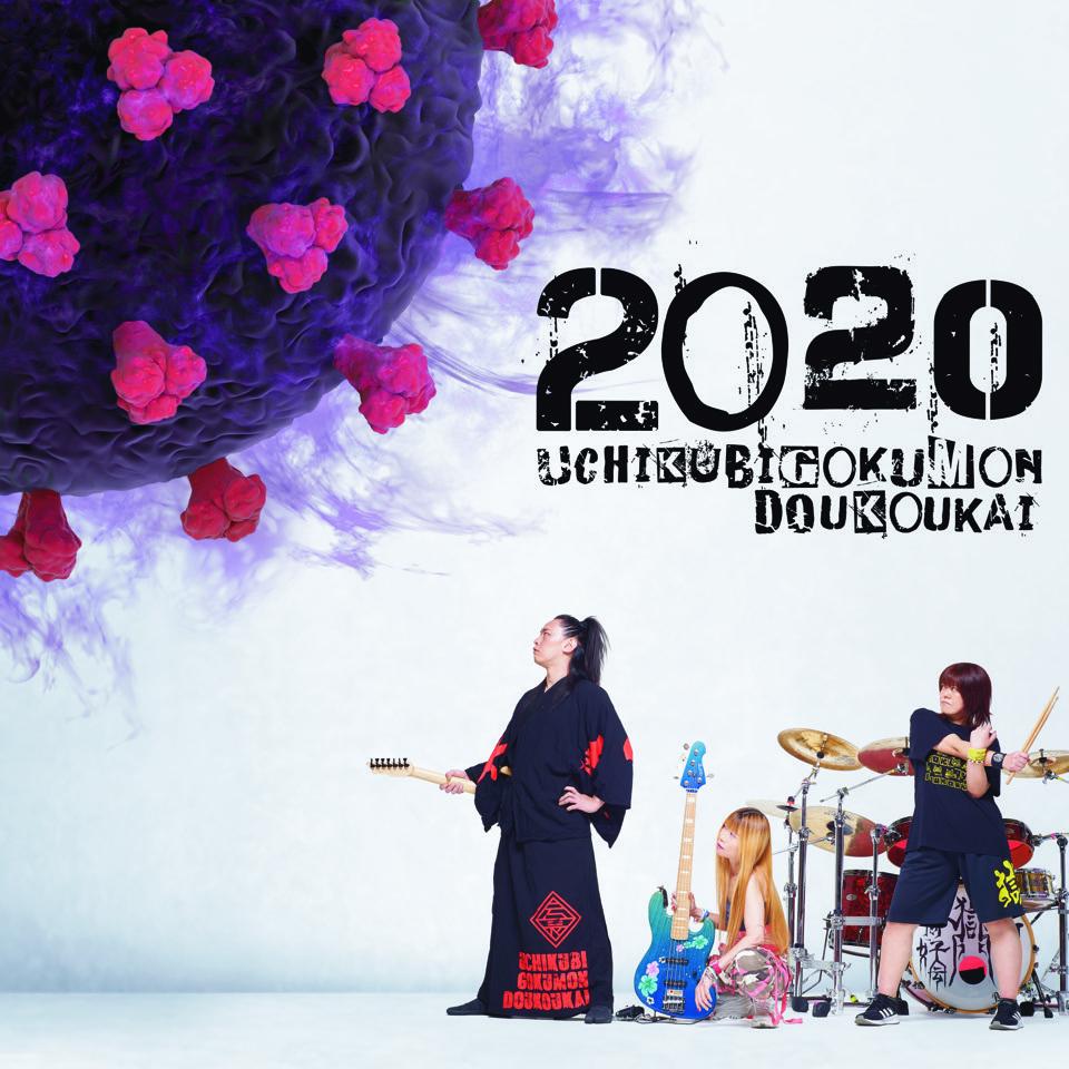 打首獄門同好会 ニューアルバム『2020』