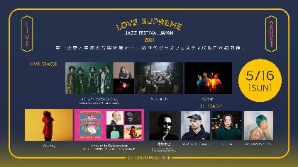 新世代ジャズフェスティバル『LOVE SUPREME JAZZ FESTIVAL』DJにMIZUHARA YUKAの参加が決定