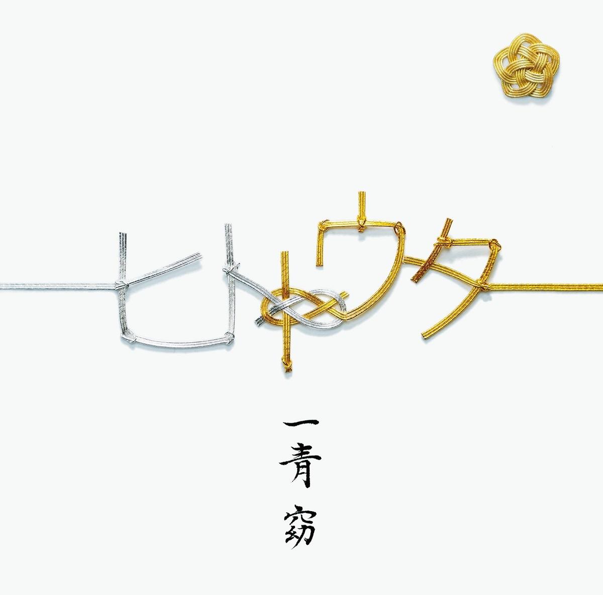 一青窈 カバーアルバム『ヒトトウタ』初回限定盤