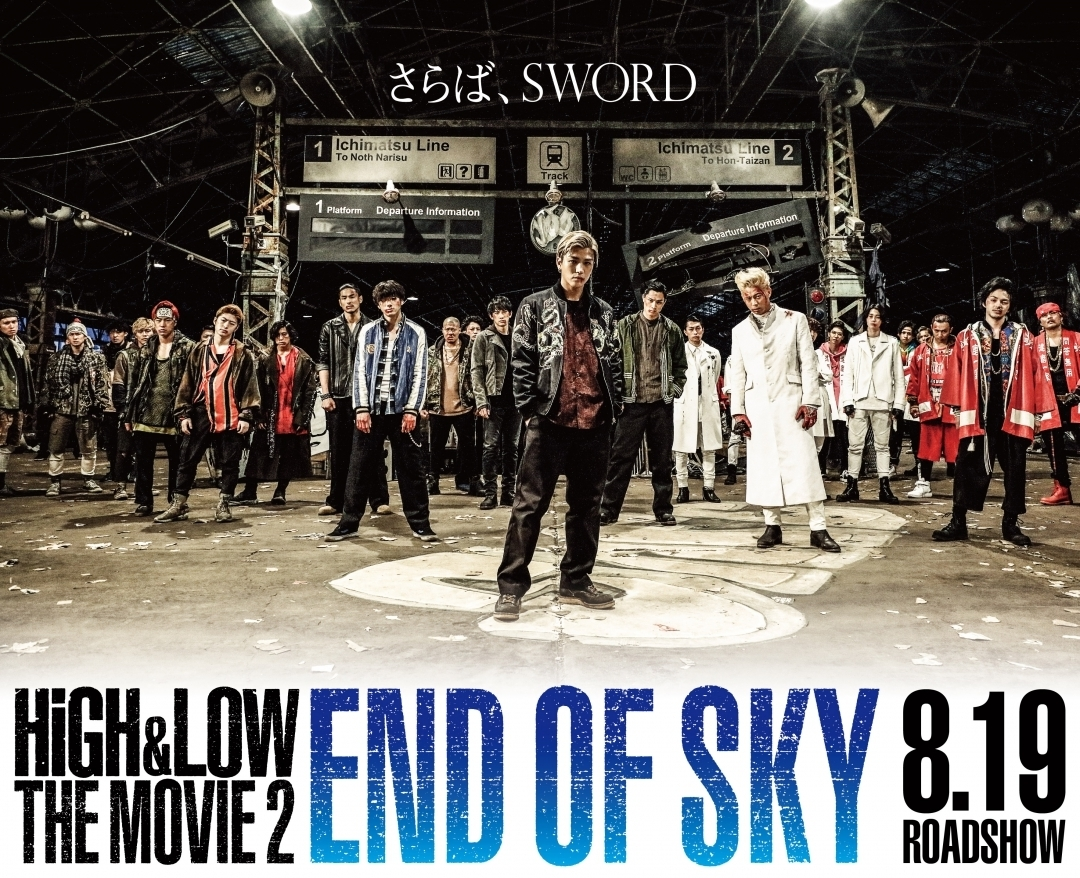 『HiGH & LOW THE MOVIE 2 / END OF SKY』SWORD全員集合ビジュアル (C)2017「HiGH&LOW」製作委員会