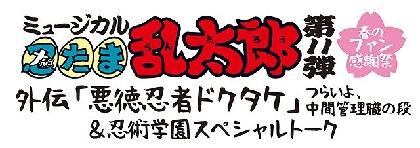 今回はドクタケが主役!? 第11弾キャストによるスペシャルトークも 『ミュージカル「忍たま乱太郎」第11弾 春のファン感謝祭』の公演日程、出演者が決定