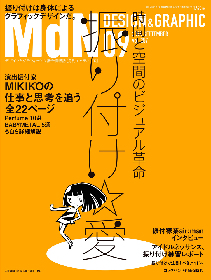 MIKIKOがMdN「振り付け」特集でPerfume、BABYMETALを解説