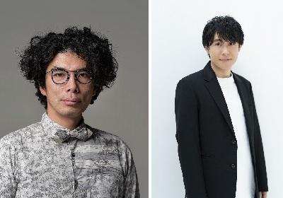 片桐仁・鈴村健一の出演が決定、本多劇場グループ PRESENTS「DISTANCE」 タイムテーブルも発表