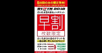 最大40%、12万円もお得! 『RIZIN 2018』のさいたま3大会で早割チケットが限定発売!