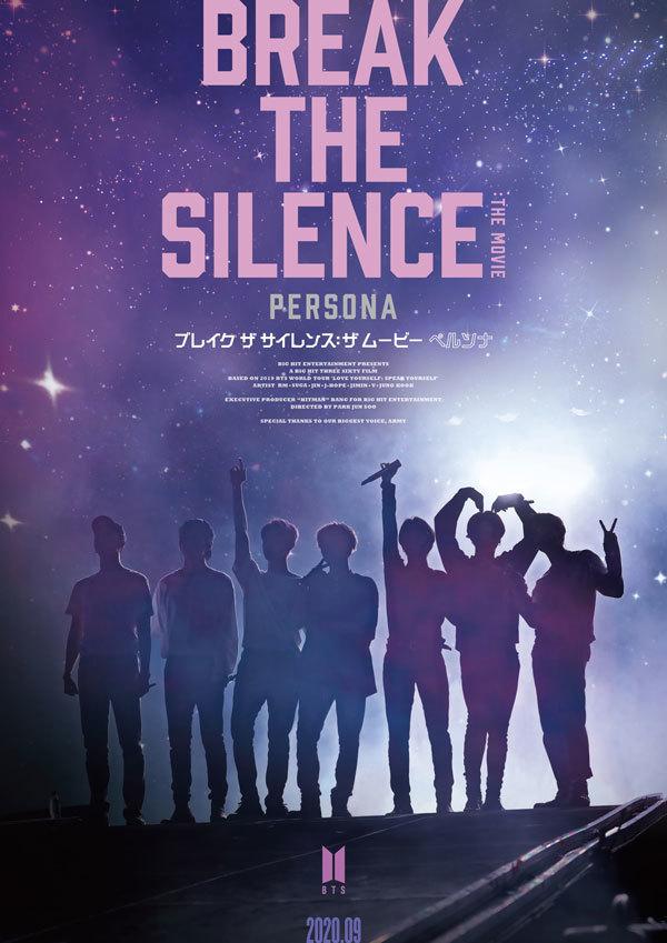 劇場用ポスター「BREAKE THE SILENCE」 (C)Big Hit Entertainment All Rights Reserved.