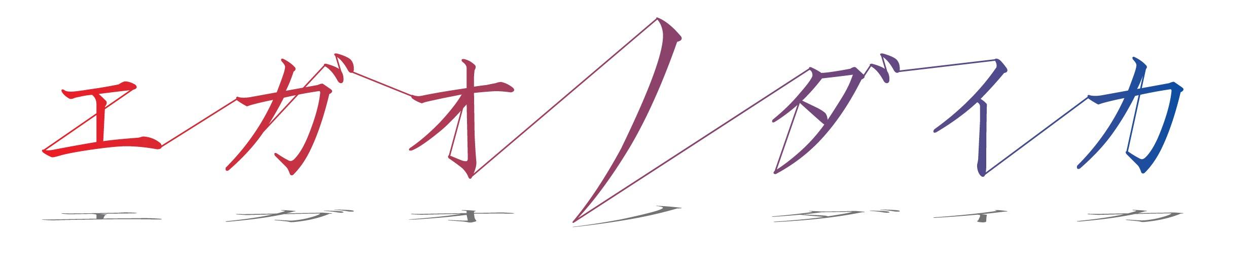 (C)タツノコプロ/エガオノダイカ製作委員会