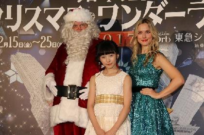本田望結、「トリバゴ」CMナタリー・エモンズの歌声を「ずっと聴いていたい」『クリスマス・ワンダーランド2017』製作発表