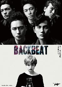 戸塚祥太(A.B.C-Z)、加藤和樹らがビートルズ・サウンドをかき鳴らす『BACKBEAT』メインビジュアル到着