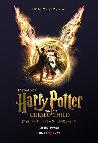 舞台『ハリー・ポッターと呪いの子』2022年7月にTBS赤坂ACTシアターにて開幕決定