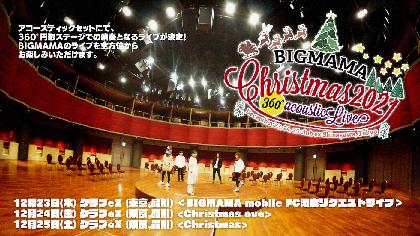 『BIGMAMA Christmas 2021 -360° acoustic Live-』、2名席個室の「ボックスペアシート」を販売