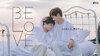 Kis-My-Ft2 玉森裕太×宮田俊哉のユニット曲「BE LOVE」を実写ドラマ化
