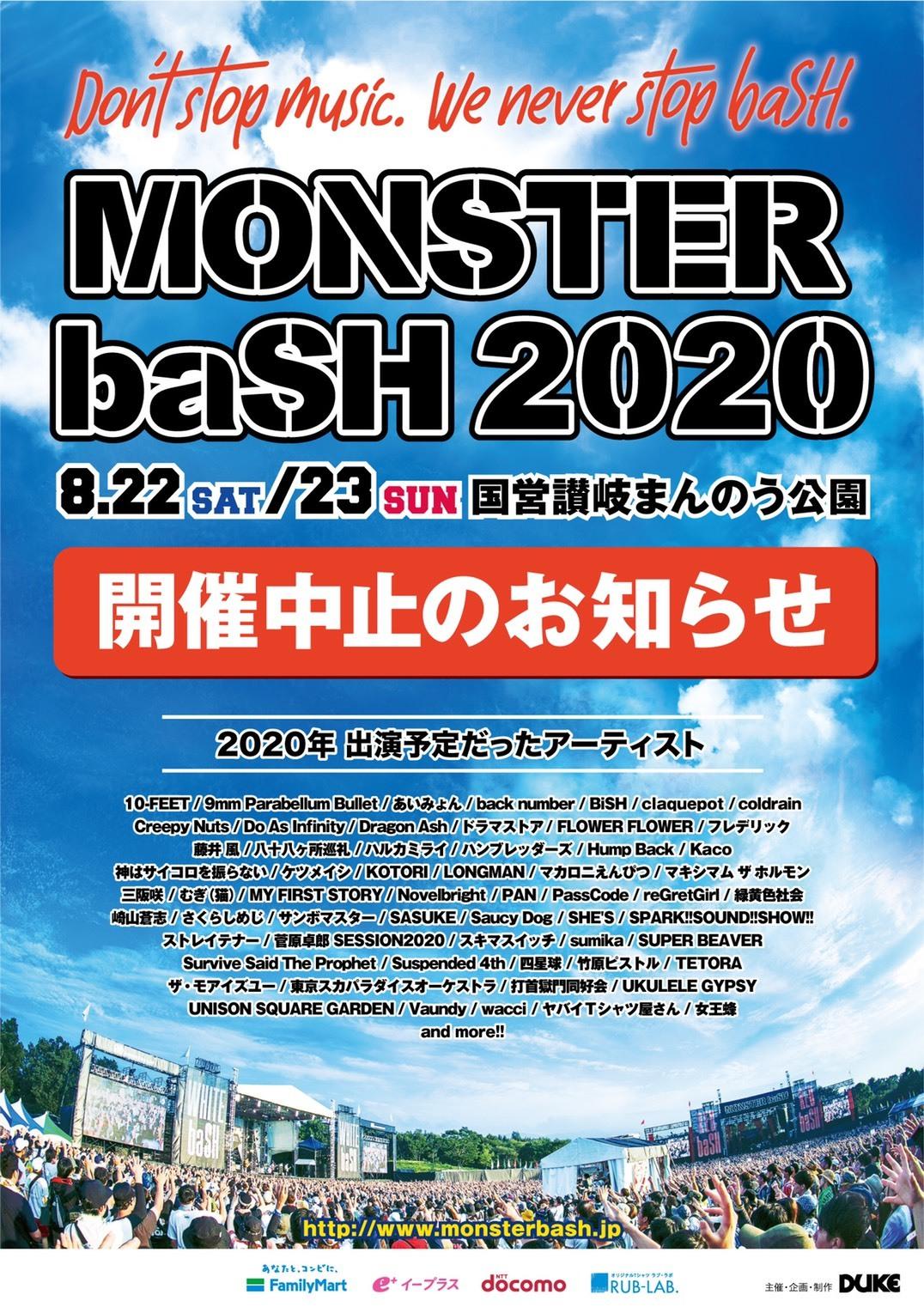 MONSTER baSH 2020