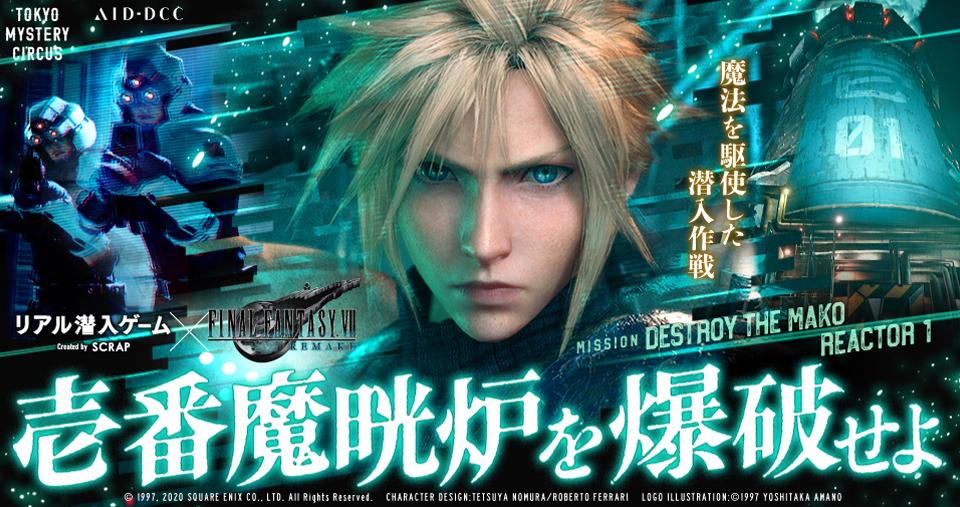 リアル潜入ゲーム × FINAL FANTASY VII REMAKE 『壱番魔晄炉を爆破せよ』