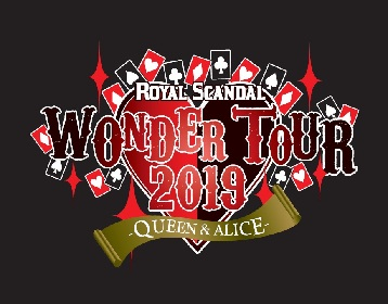 Royal Scandal、12月より全国ツアー『WONDER TOUR 2019 -QUEEN & ALICE-』開催決定