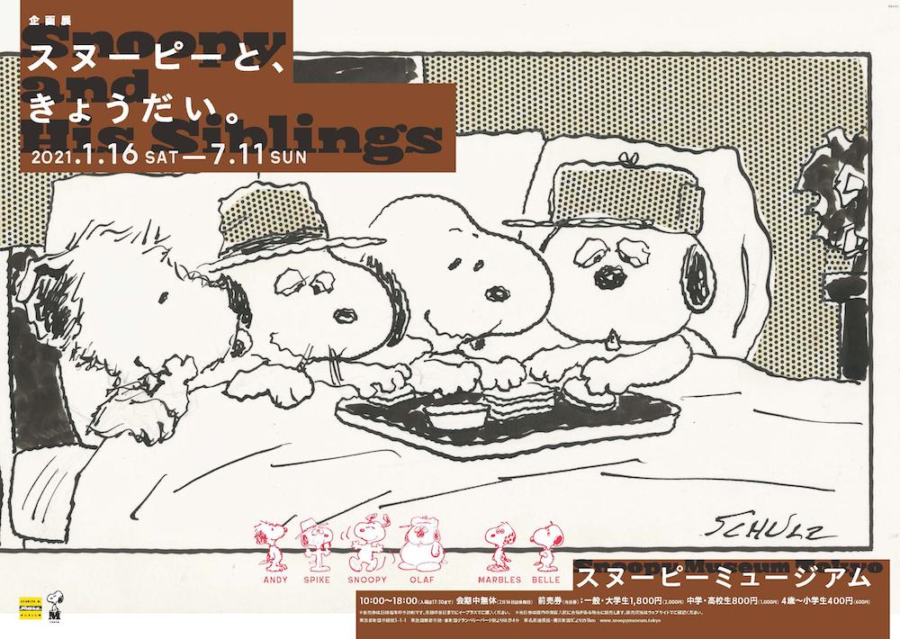 スヌーピーミュージアム企画展『スヌーピーと、きょうだい。』 (C)Peanuts Worldwide LLC