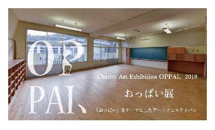 おっぱいをテーマにした個性豊かな現代アート展『おっぱい展』、福岡の廃校施設で開催