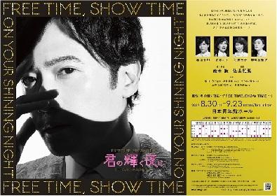 稲垣吾郎主演舞台『君の輝く夜に~FREE TIME,SHOW TIME~』の新ビジュアルが解禁 都内19駅で掲示を開始