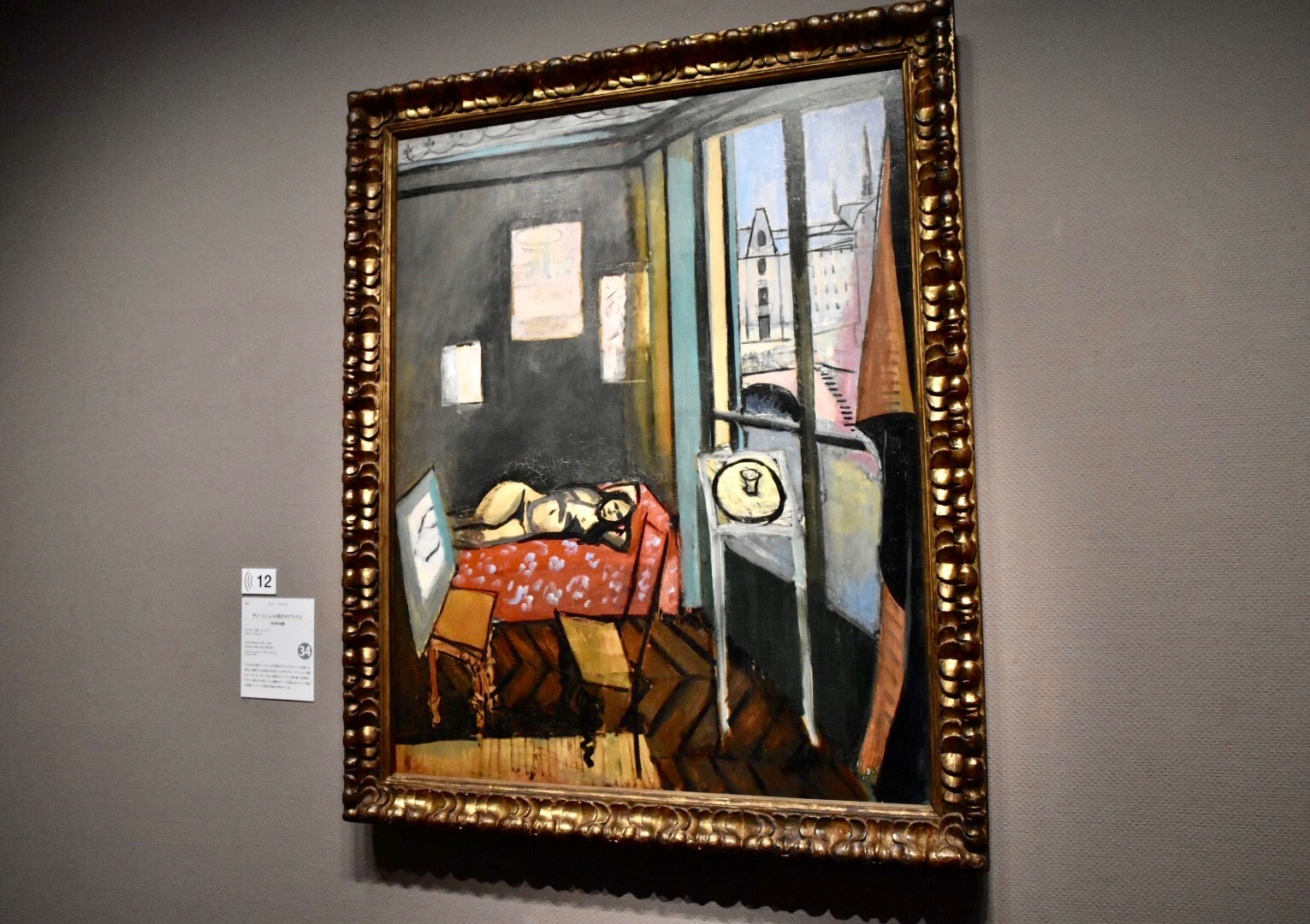 展示風景:アンリ・マティス 《サン=ミシェル河岸のアトリエ》 1916年