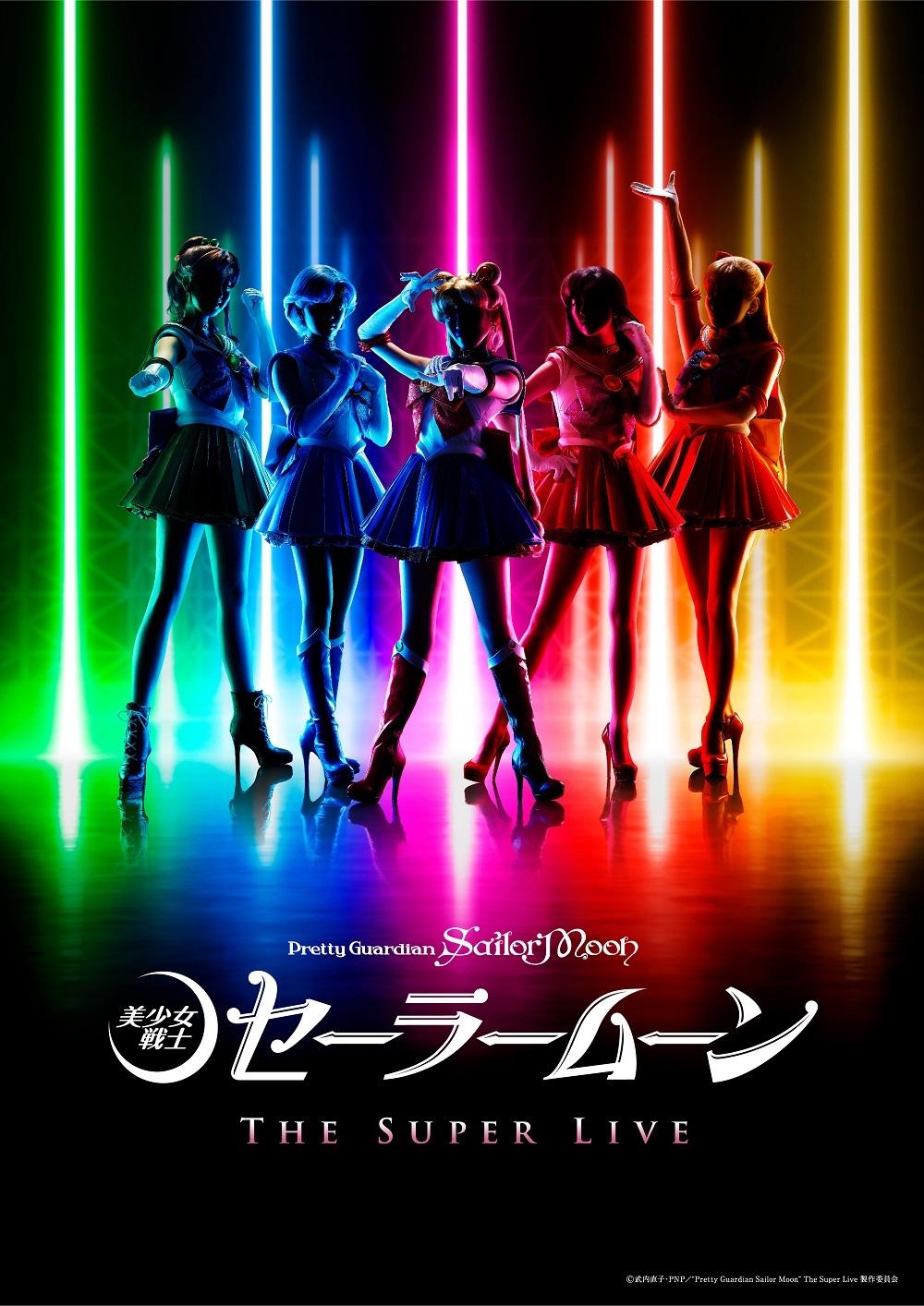 "(C)武内直子・PNP/""Pretty Guardian Sailor Moon"" The Super Live 製作委員会"