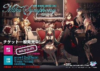 『初音ミクシンフォニー 2019 オーケストラ ライブ CD』が発売決定!!『初音ミクシンフォニー2019』横浜公演はSOLD OUT