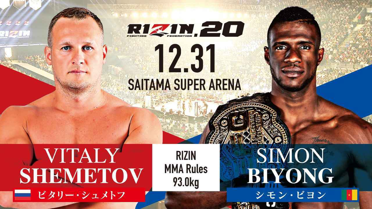 [RIZIN MMAルール : 5分 3R(93.0kg)※肘あり] ビタリー・シュメトフ vs. シモン・ビヨン