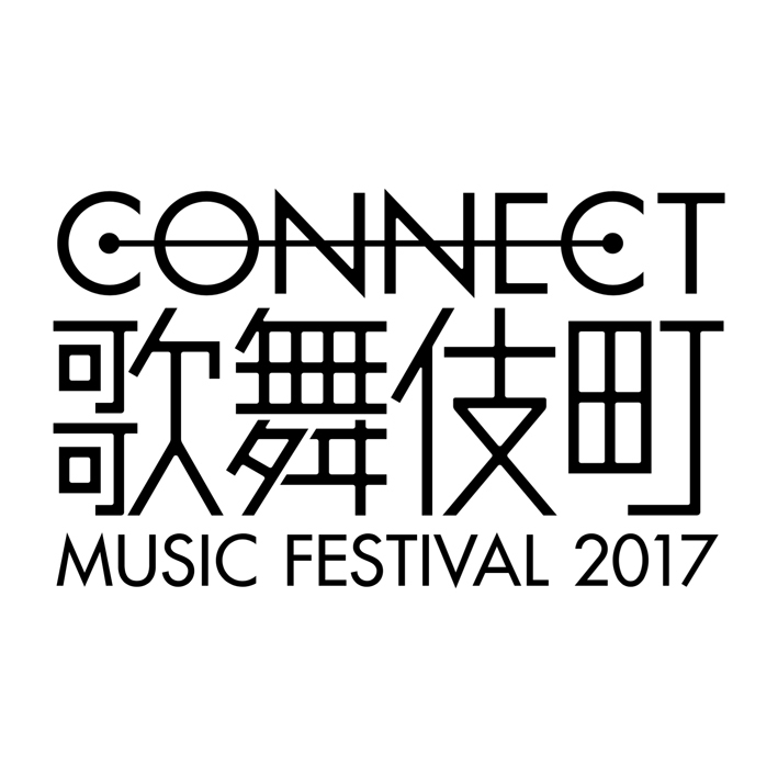 CONNECT歌舞伎町MUSIC FESTIVAL 2017