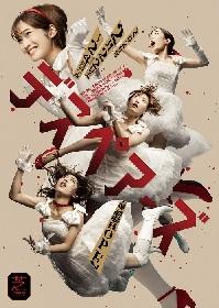 劇団「となりの芝」が第2回公演『デスペアーズ』を上演 江古田のガールズの山崎洋平が脚本・演出を担当
