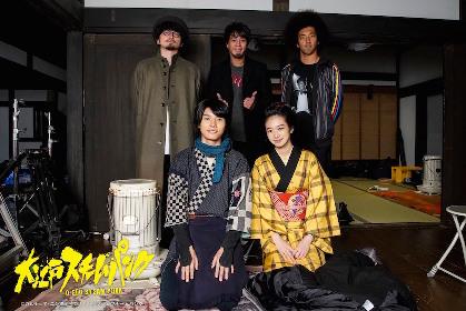 BRADIOがSFコメディ時代劇『大江戸スチームパンク』に主題歌「幸せのシャナナ」を書きおろし 楽曲を使用した予告編も解禁に