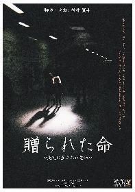 ミュージカル『テニスの王子様』などに出演した桝井賢斗が脚本・演出を担当 『贈られた命-此処に産まれた意味-』の上演が決定