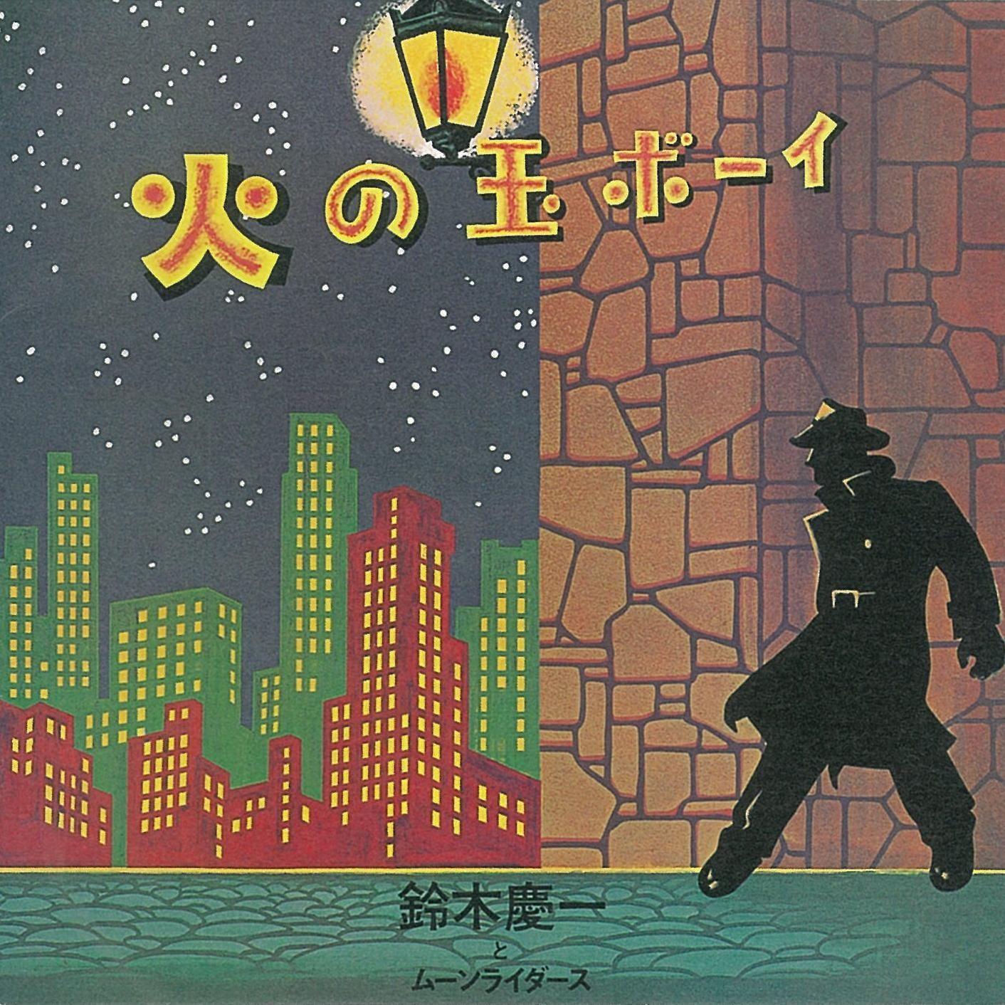鈴木慶一とムーンライダース『火の玉ボーイ』