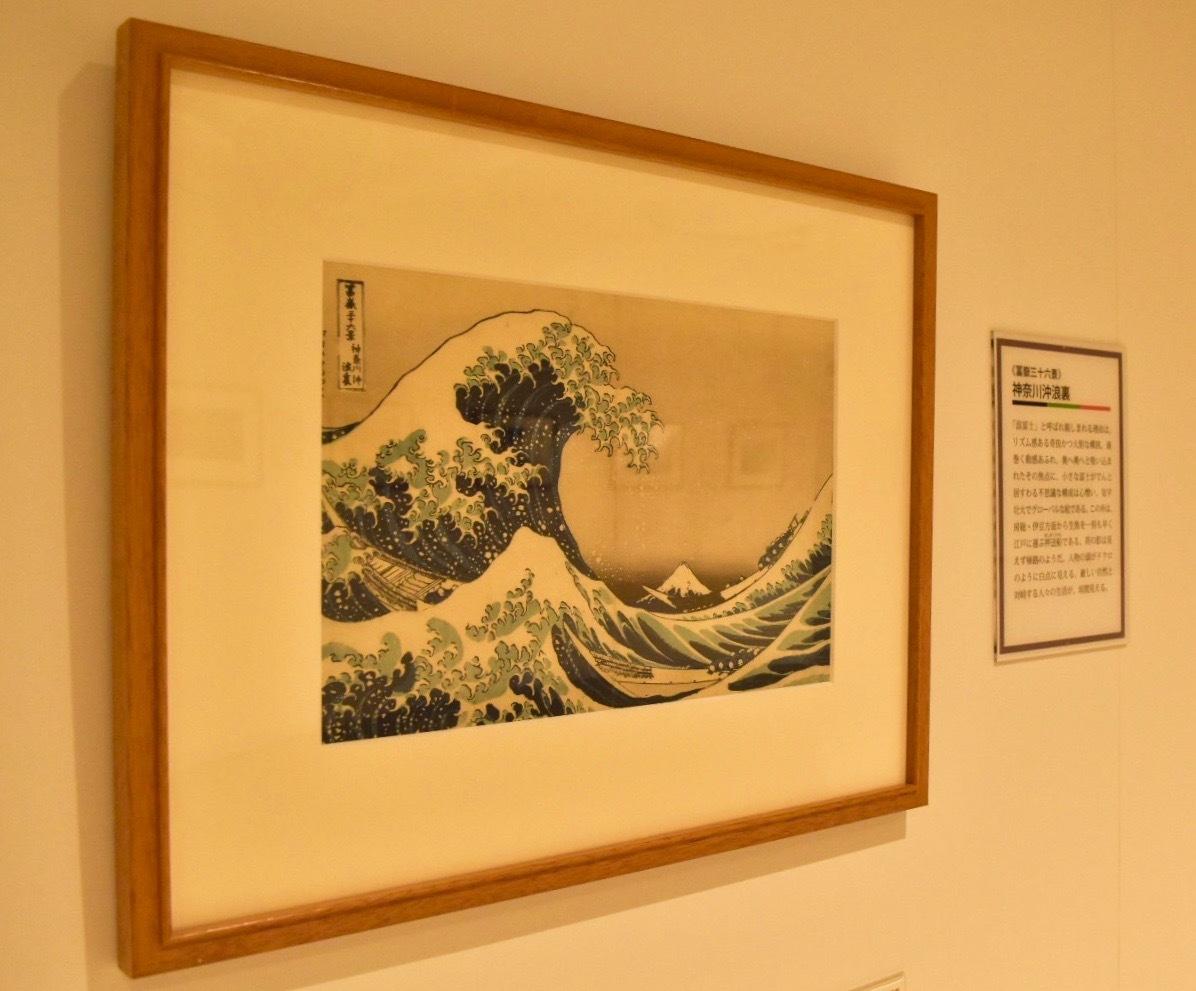 《冨嶽三十六景》 神奈川沖浪裏