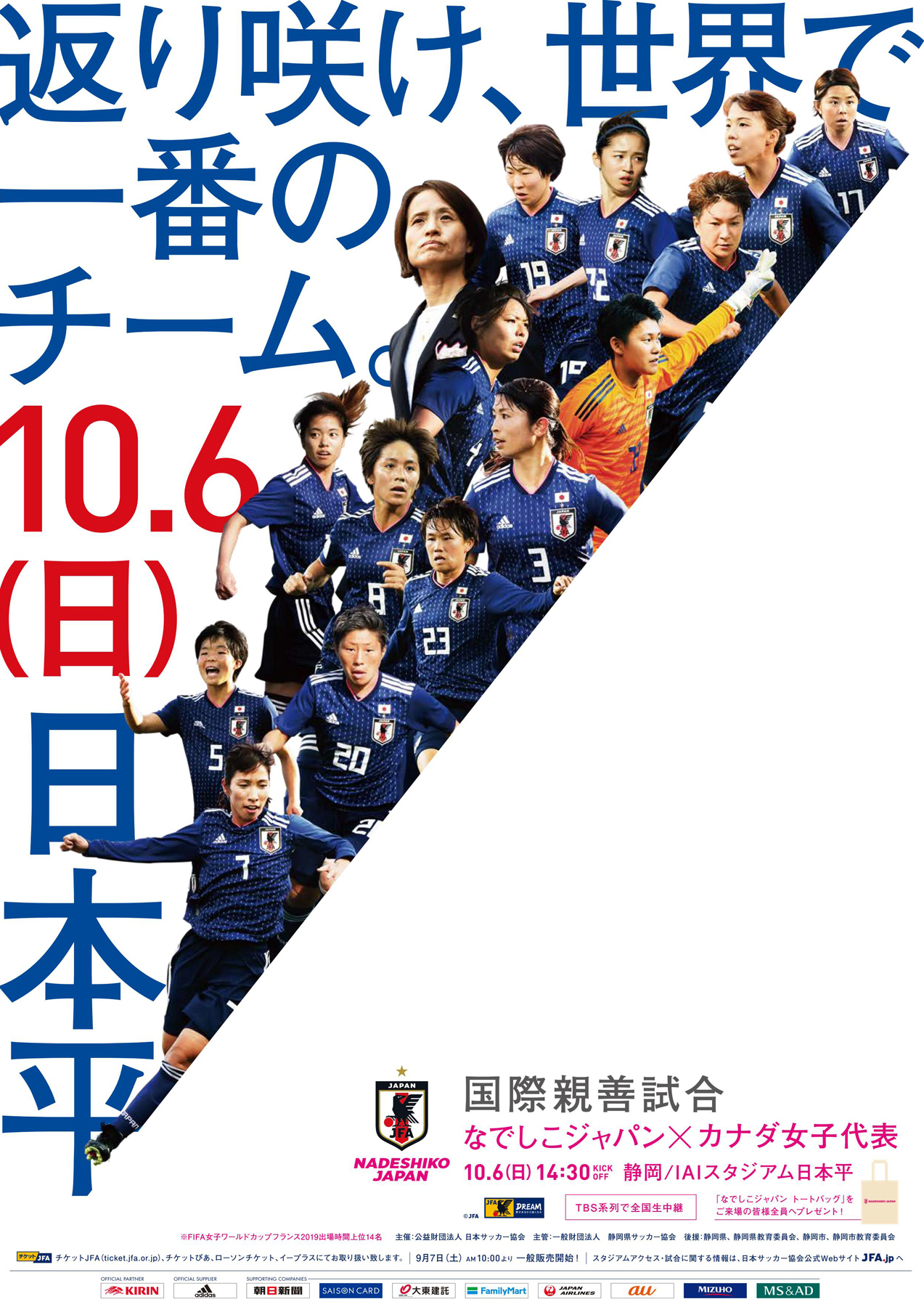 『FIFA女子ワールドカップフランス 2019』から『東京オリンピック』へ、なでしこが世界の頂点へ返り咲くかの試金石となる