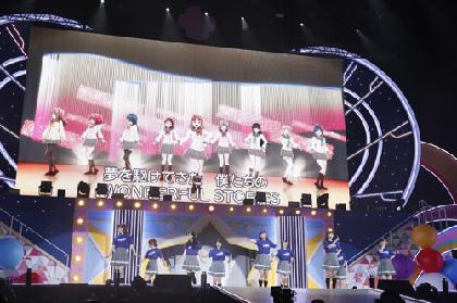 リアルとアニメの融合が描くAqoursの軌跡と奇跡『Aqours 3rd LoveLive! Tour~WONDERFUL STORIES~』いよいよ開幕