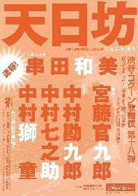 中村勘九郎、中村七之助、中村獅童が出演 渋谷・コクーン歌舞伎 第十八弾『天日坊』が10年ぶりの上演決定