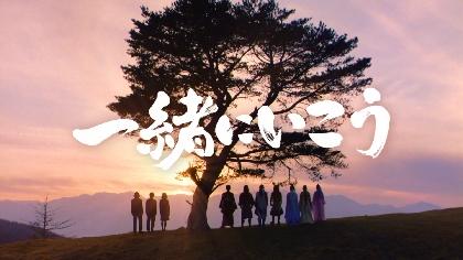 元旦から放送中のau三太郎シリーズ「一緒にいこう」篇CMソングGReeeeN「一緒にいこう」配信決定