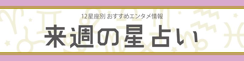 【来週の星占い】ラッキーエンタメ情報(2019年9月2日~2019年9月8日)