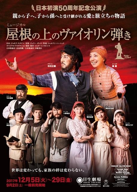 海外留学中の声優・入野自由さん、12月のミュージカルに出演決定